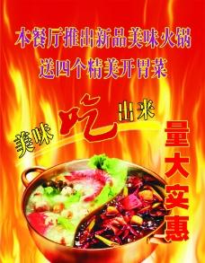 鸳鸯火锅海报图片