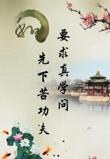 中国风名言展板图片