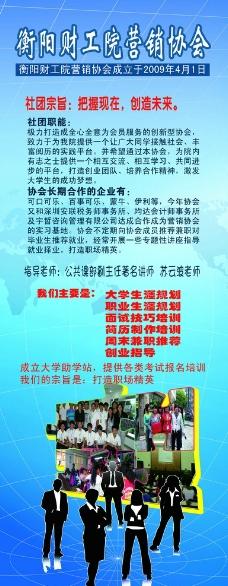 衡阳财工院营销协会图片