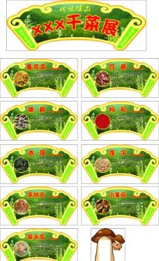 干菜 异型 展板图片