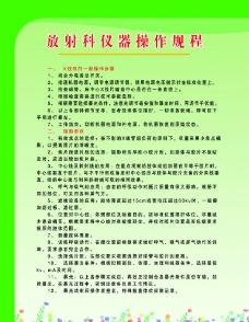 放射科仪器操作规程图片
