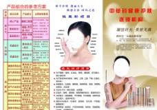 中草药健康护肤图片