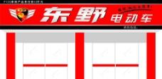 东野电动车门头图片