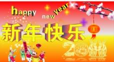 新年快樂圖片