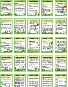 幼儿园制度表图片