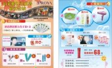 珀莱雅化妆品宣传单图片
