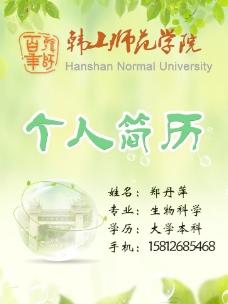 韩师简历封面 绿色版图片
