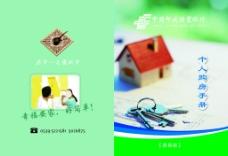 中国邮政个人购房手册图片