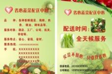 省心蔬菜图片