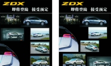 讴歌 ZDX图片