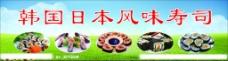 韩国日本风味寿司图片