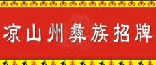 彝族招牌样板图片