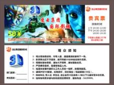 3D 电影票图片