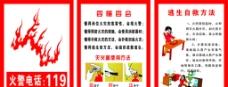 消火栓广告画图片