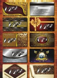 VIP贵宾卡设计图片
