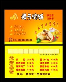 麦多馅饼订餐卡图片