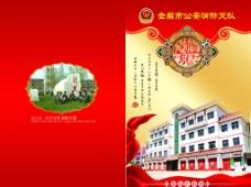 2012年贺卡 消防队贺卡图片