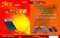悦洋太阳能宣传页图片