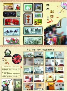 苏洲刺绣宣传页图片