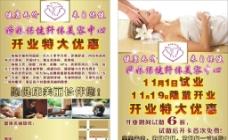 美容院宣传单图片