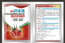 农药标签包装图片
