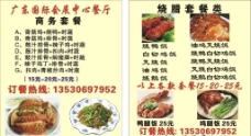 餐厅价格表图片