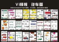 VI模板系列 汽车篇图片