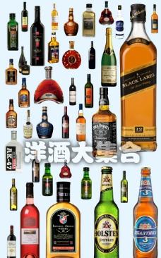 洋酒大集合图片