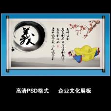 中国风 PSD 水墨展板 企业展板 义