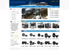 汽车网页模板图片