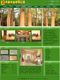 林业公司模板图片