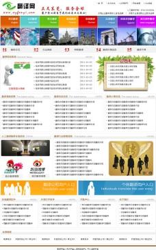 南博翻译网网站模板图片