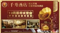 千升酒店圖片