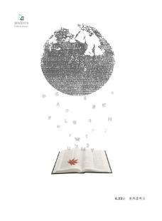 世界读书日海报图片