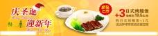 日式烤鳗饭