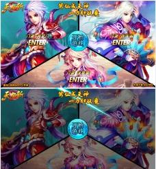 天魔斩游戏宣传FLASH动画