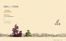 房地产新中式别墅广告图片