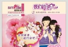 婚庆公司推广海报图片
