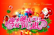 2012商场圣诞元旦吊旗