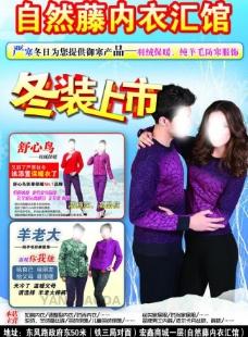 内衣广告图片