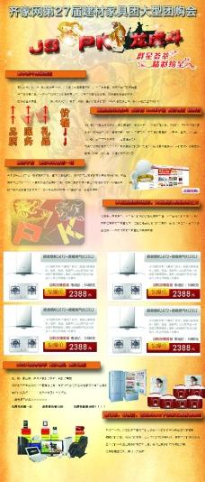 龙虎斗活动报名页面图片