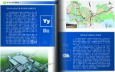 深圳北站画册图片
