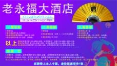 老永福酒店开业招聘图片