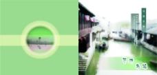 印象乌镇型录封面图片