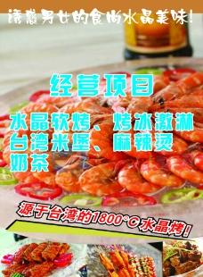 水晶烧烤宣传图片