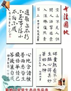 学生书法作品展板图片