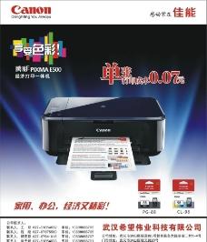 佳能打印机 腾彩E500图片