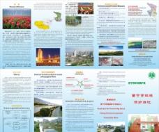 环境保护局折页图片