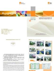 华润纺织封皮宣传册图片