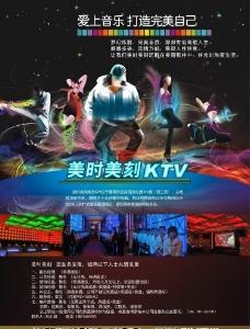 音乐KTV图片